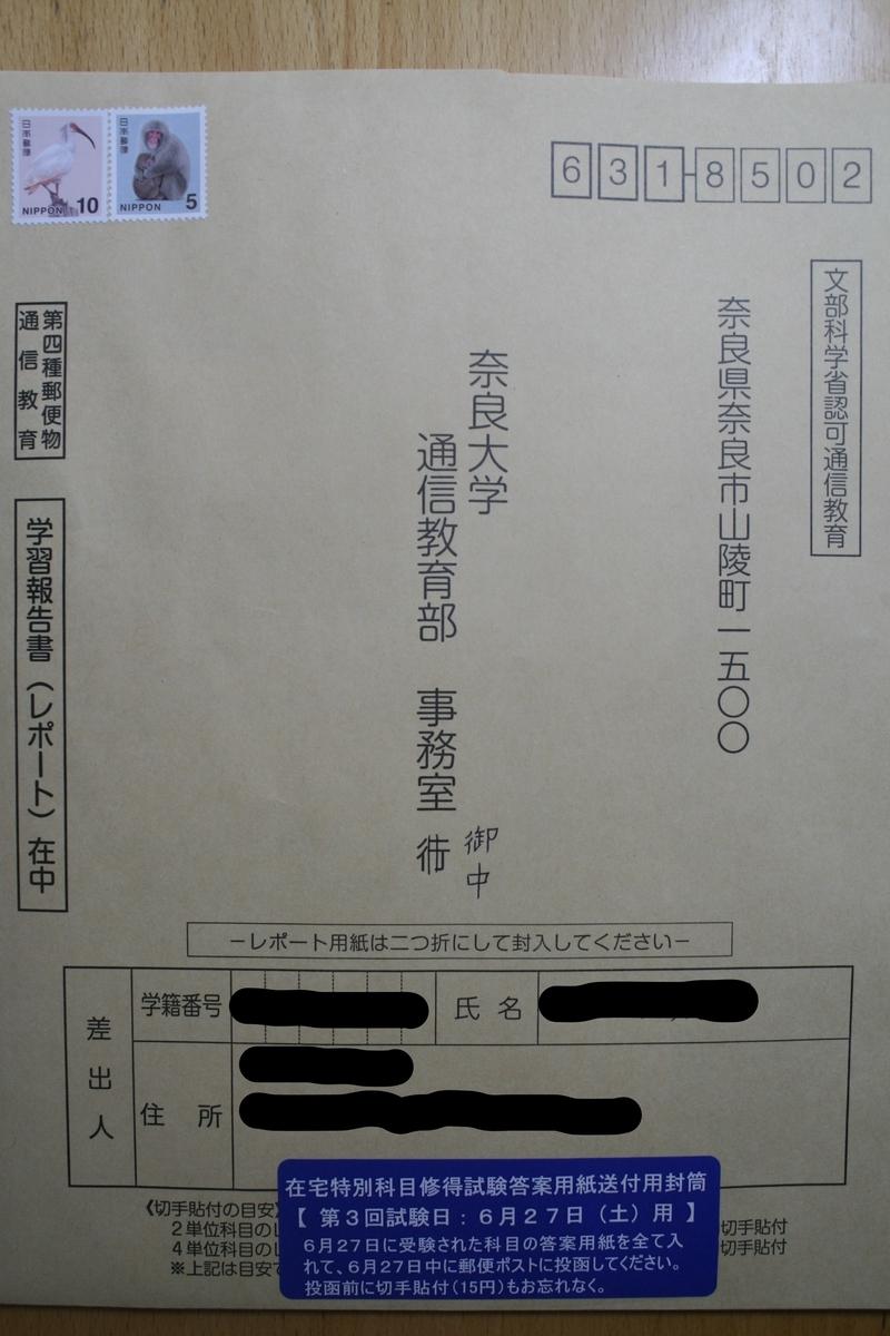 f:id:nihonshiseki:20200627161038j:plain