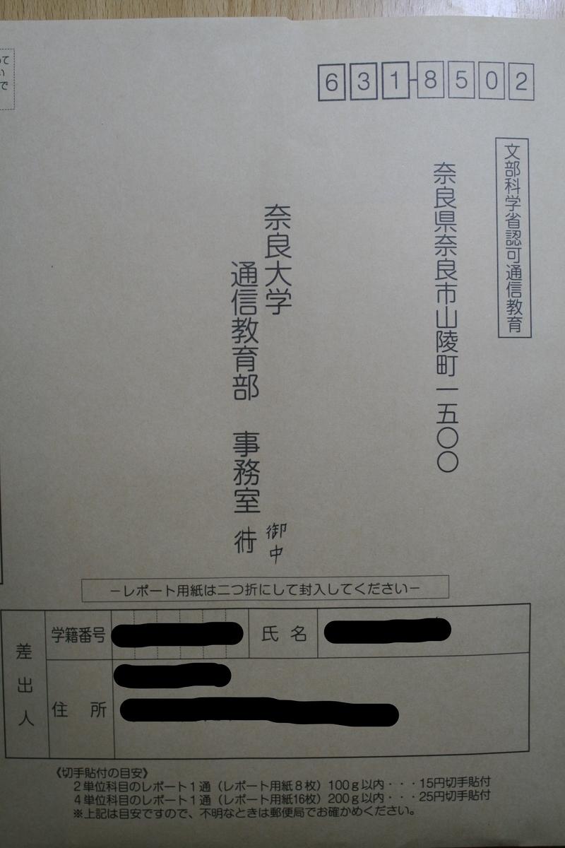 f:id:nihonshiseki:20200630141800j:plain