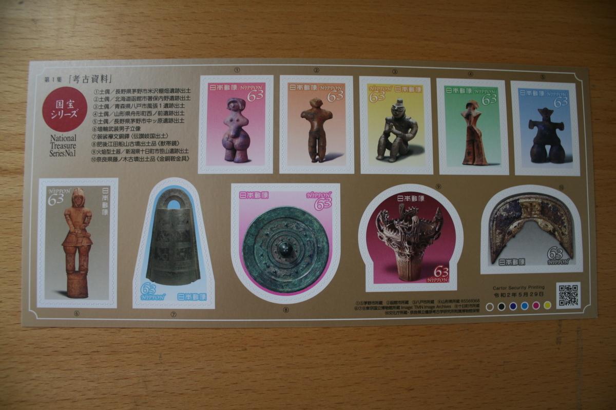 f:id:nihonshiseki:20200704085227j:plain