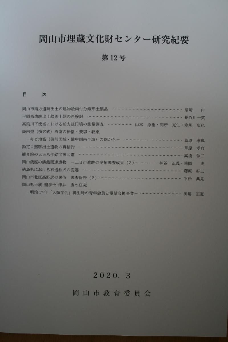 f:id:nihonshiseki:20200707150922j:plain
