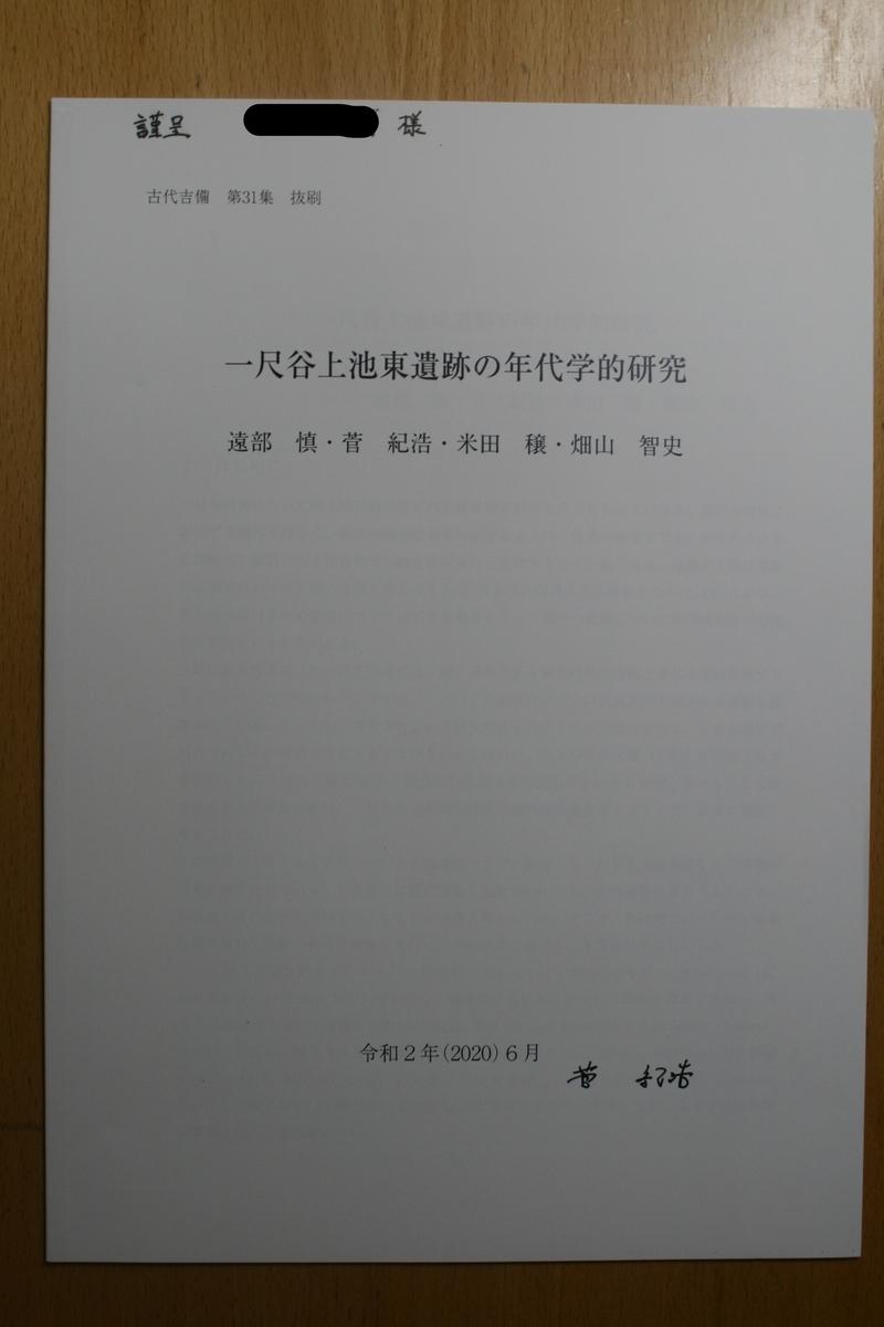 f:id:nihonshiseki:20200725112204j:plain