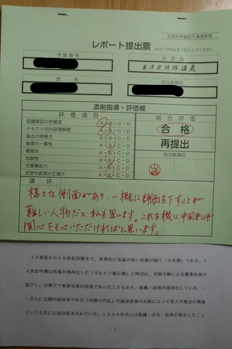f:id:nihonshiseki:20200807094402j:plain