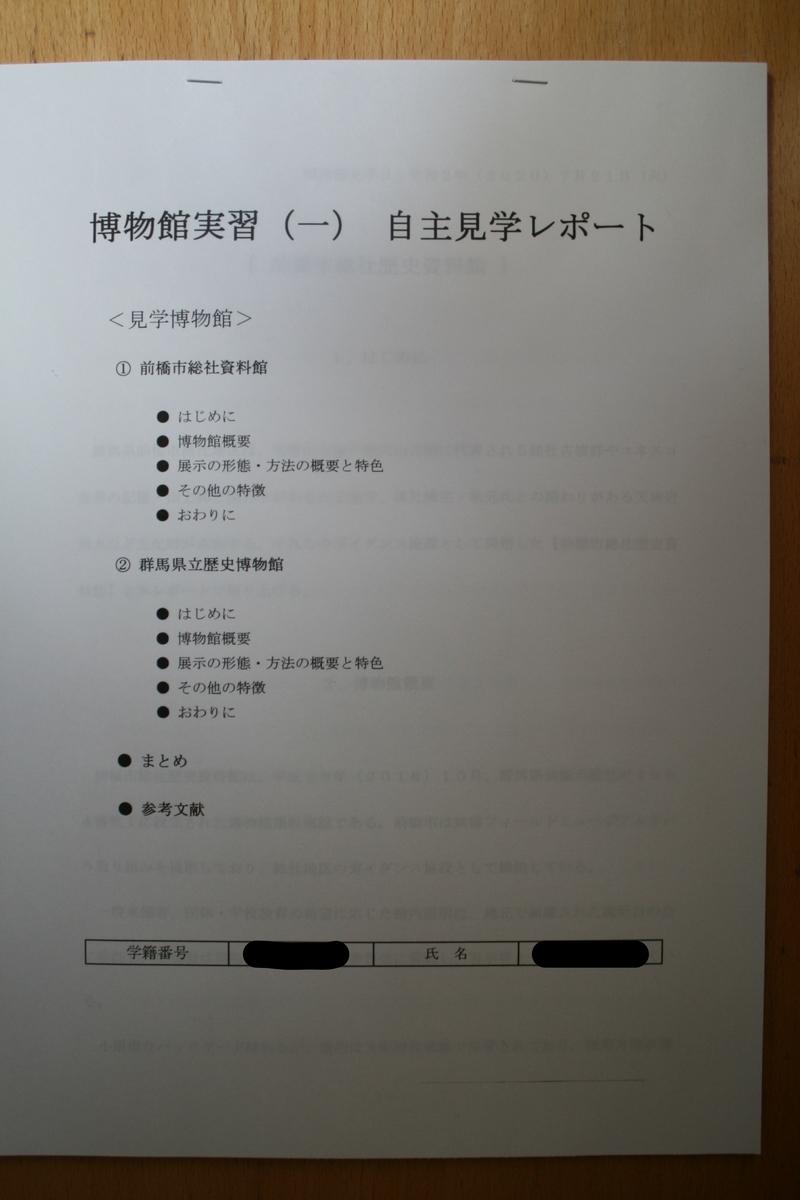 f:id:nihonshiseki:20200821140206j:plain
