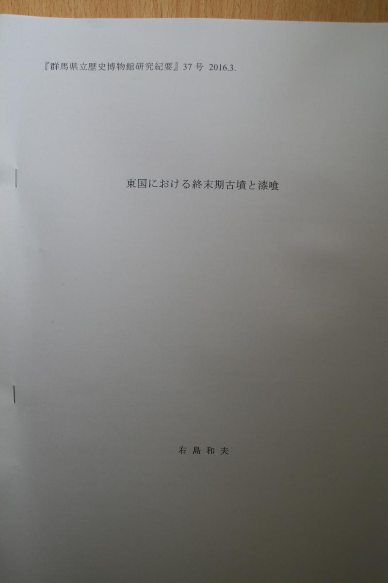 f:id:nihonshiseki:20200823120738j:plain