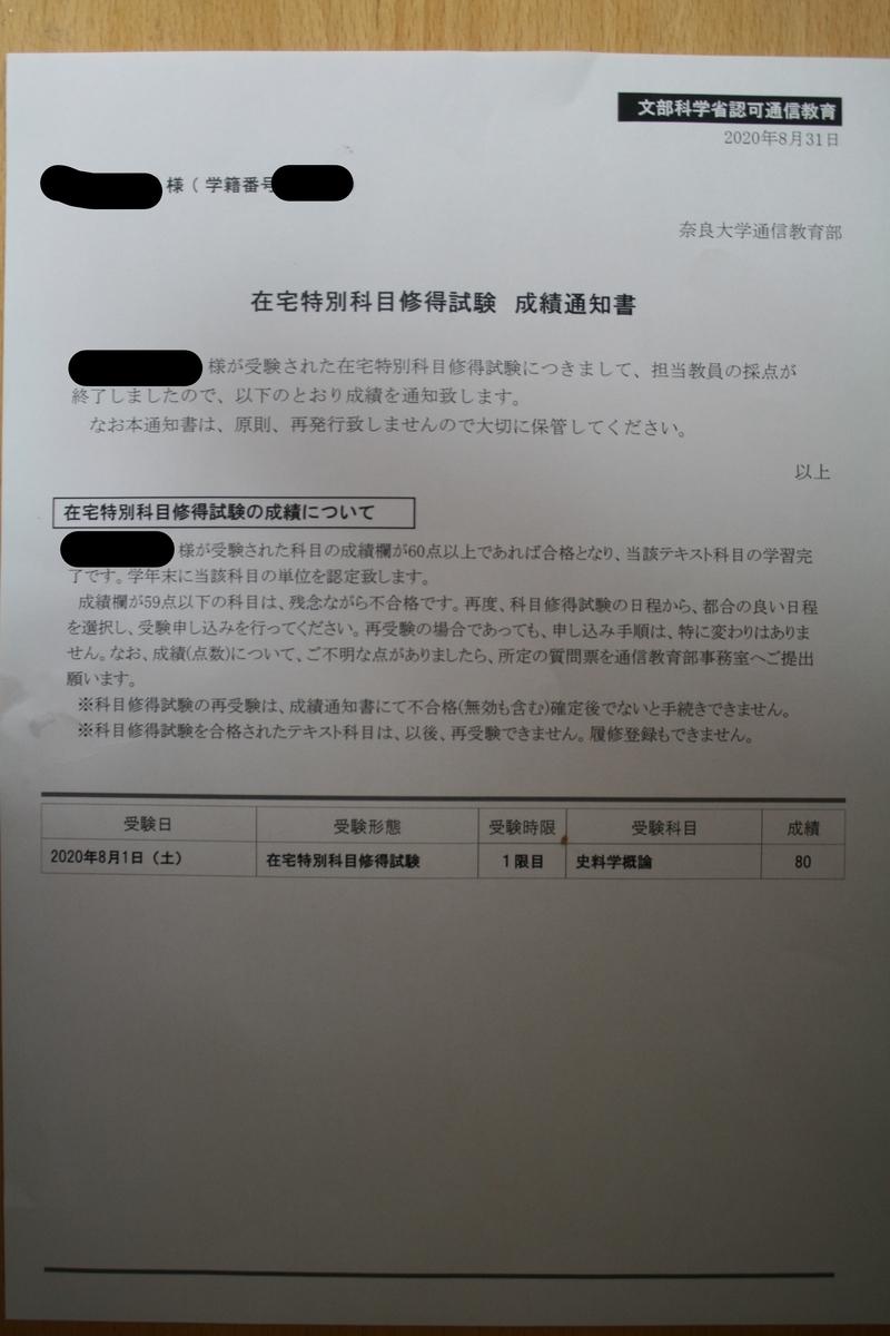 f:id:nihonshiseki:20200902165656j:plain