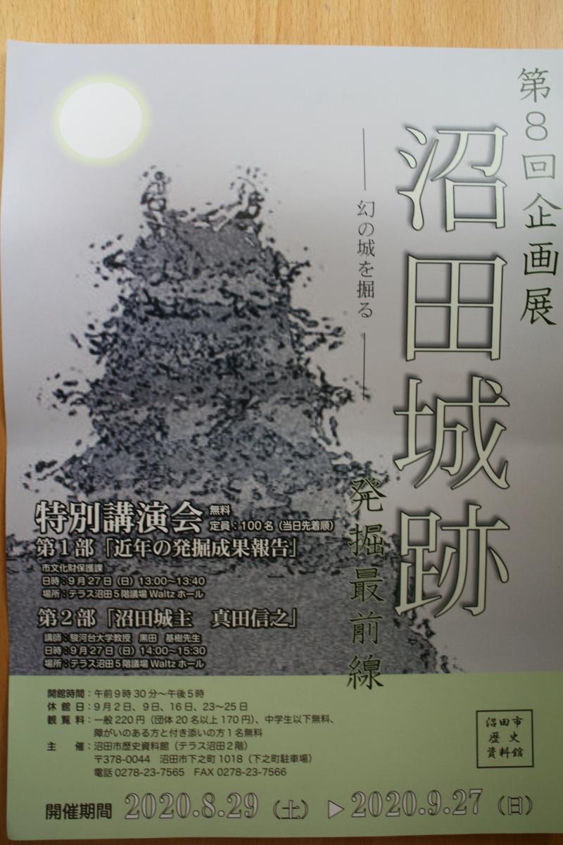 f:id:nihonshiseki:20200908142333j:plain