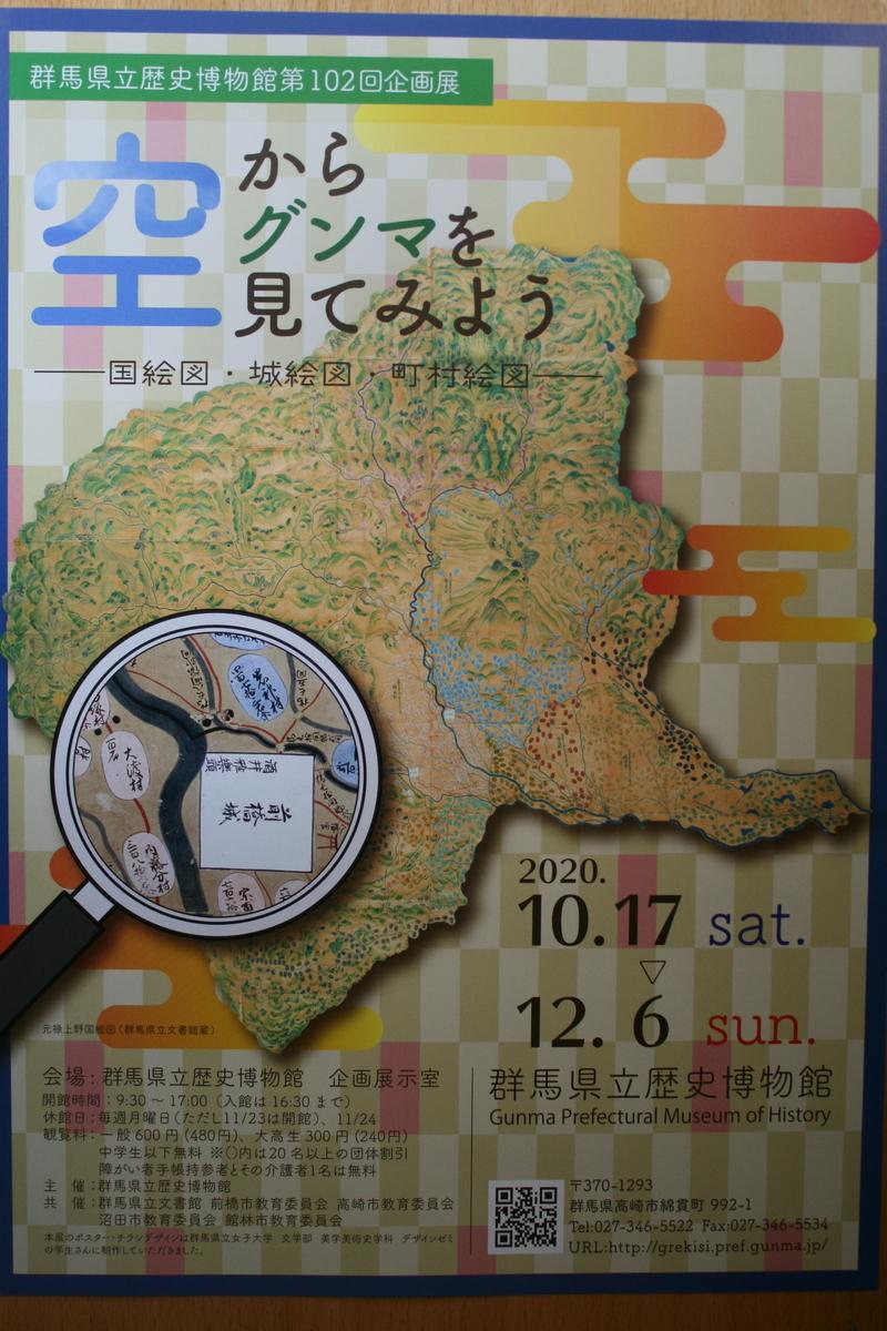 f:id:nihonshiseki:20200910164816j:plain
