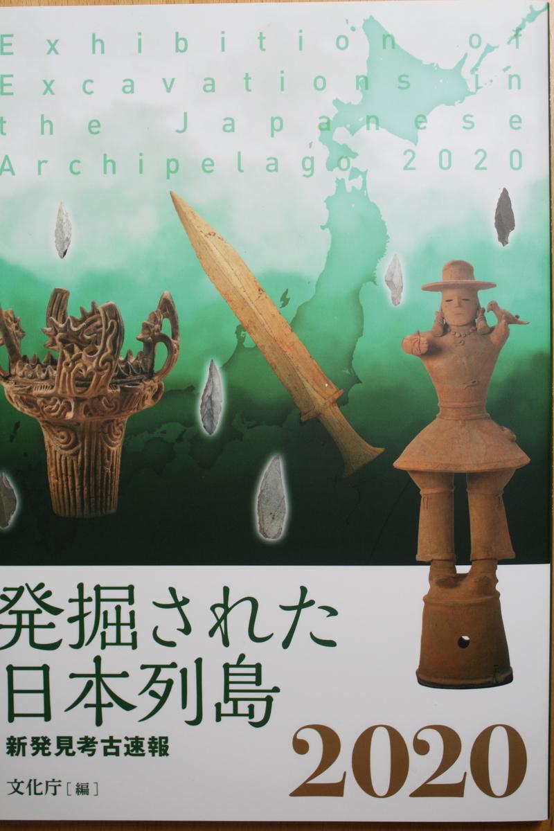f:id:nihonshiseki:20200911134956j:plain