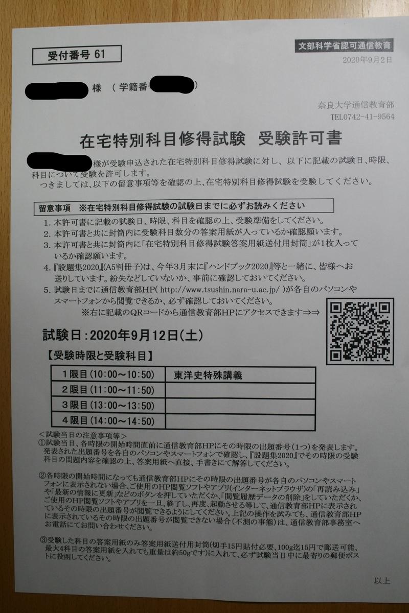 f:id:nihonshiseki:20200912124634j:plain