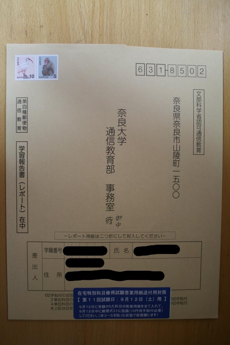 f:id:nihonshiseki:20200912124702j:plain