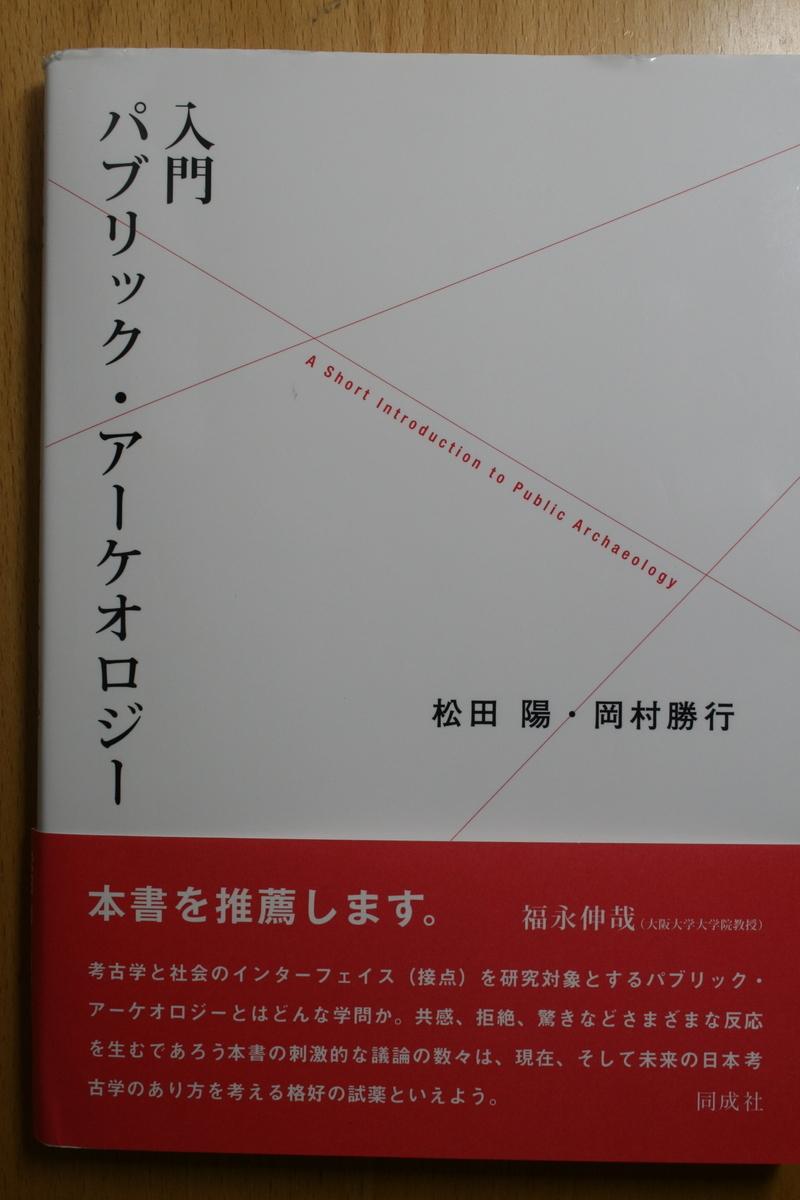 f:id:nihonshiseki:20200915153443j:plain