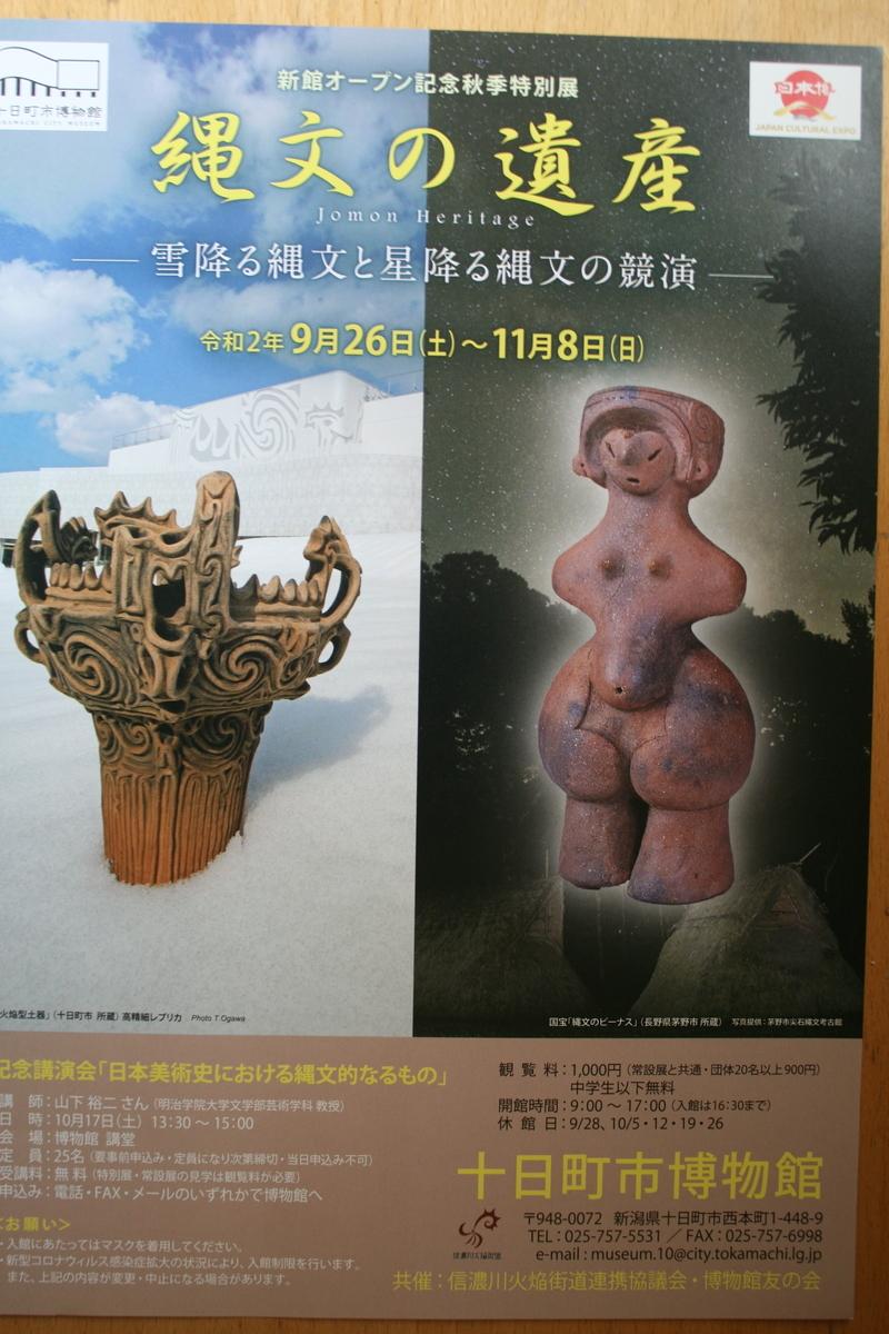 f:id:nihonshiseki:20200915154054j:plain