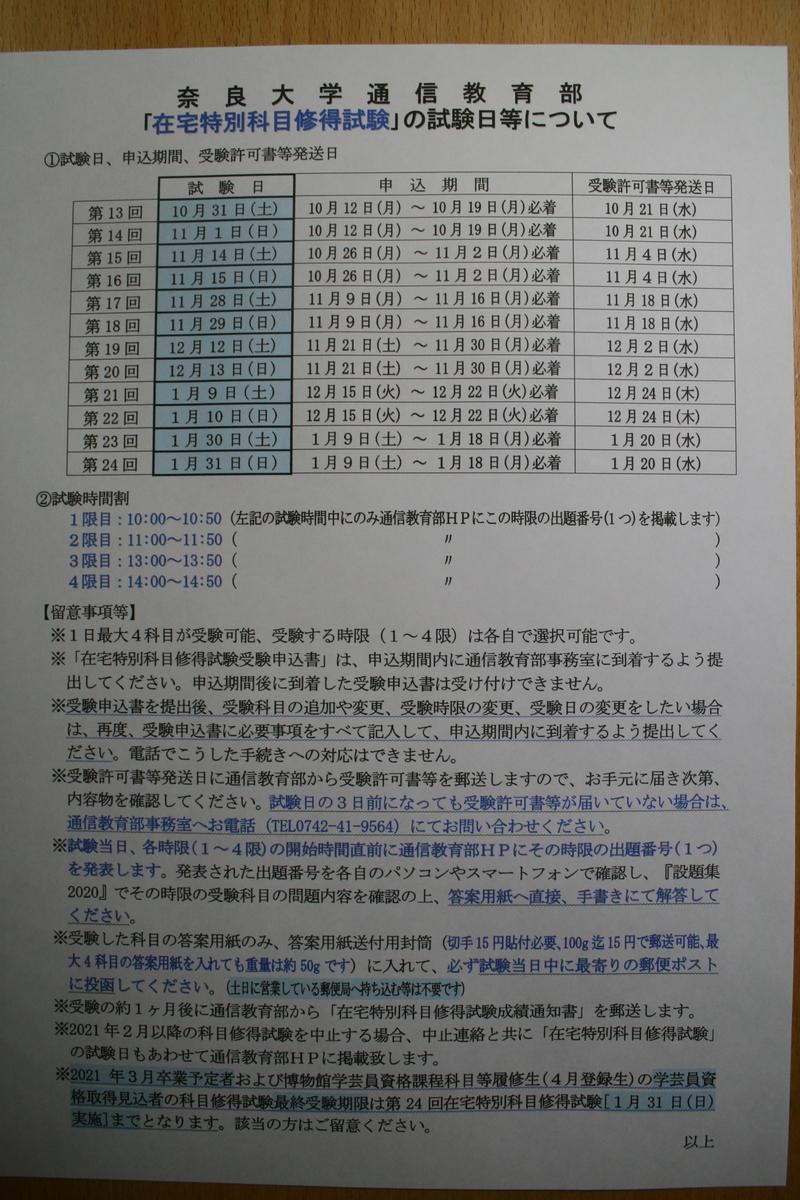 f:id:nihonshiseki:20200926165642j:plain