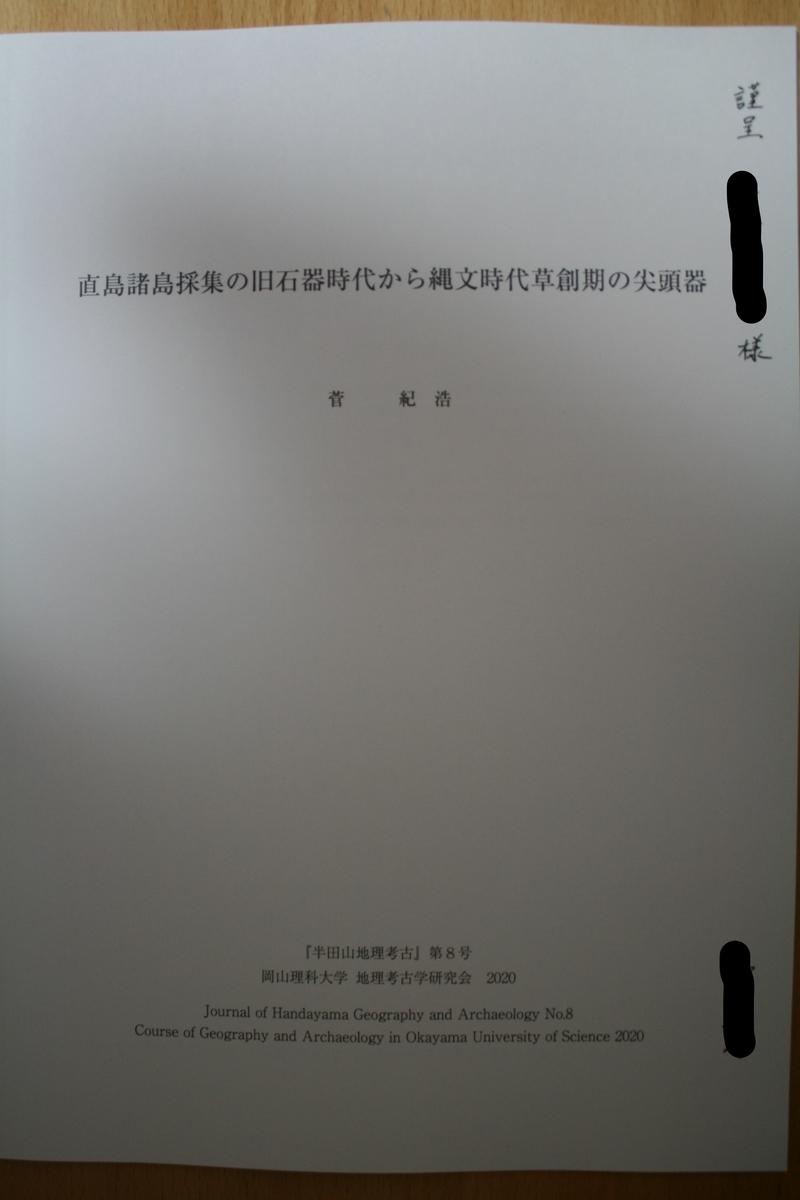 f:id:nihonshiseki:20201003120728j:plain