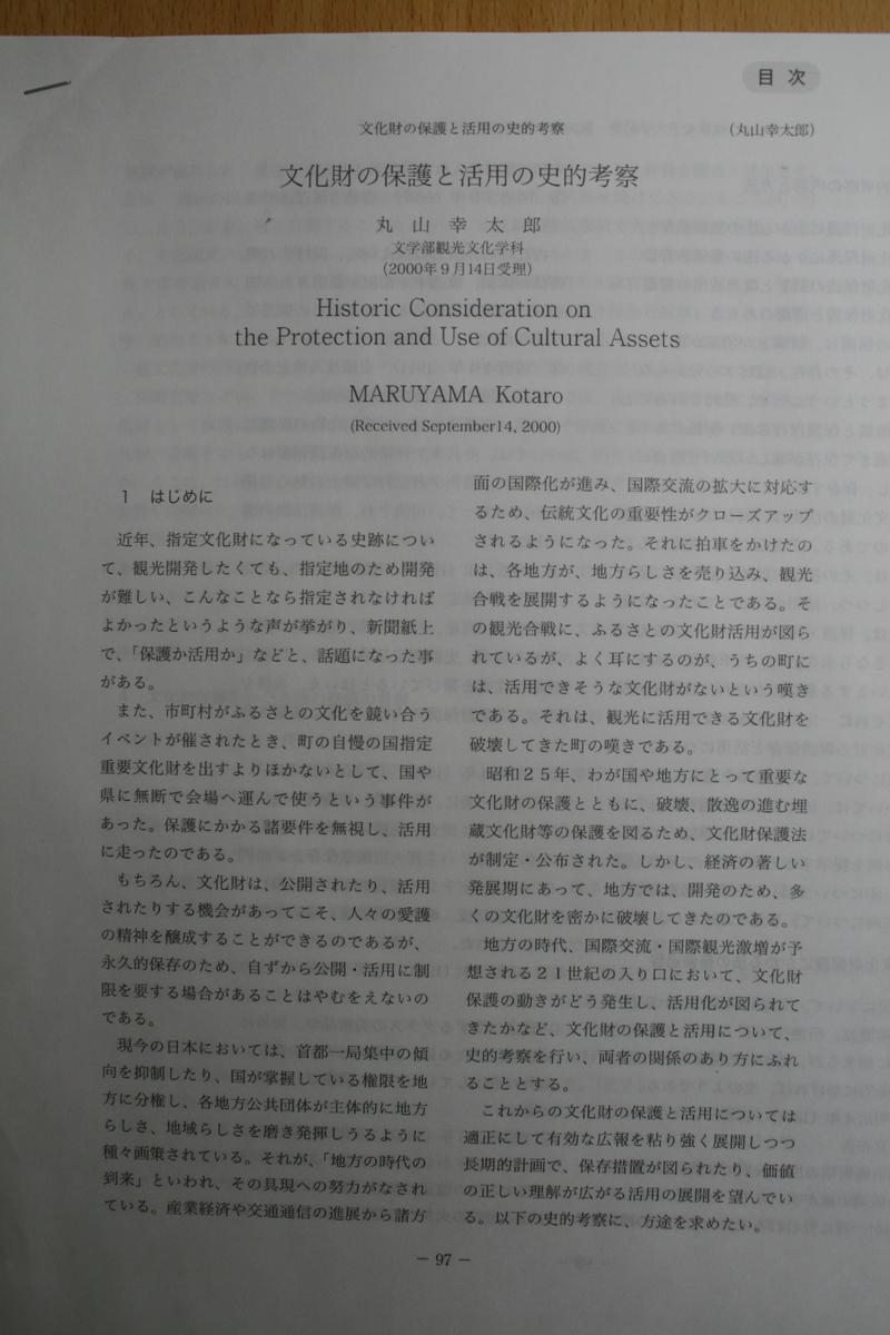 f:id:nihonshiseki:20201004142947j:plain