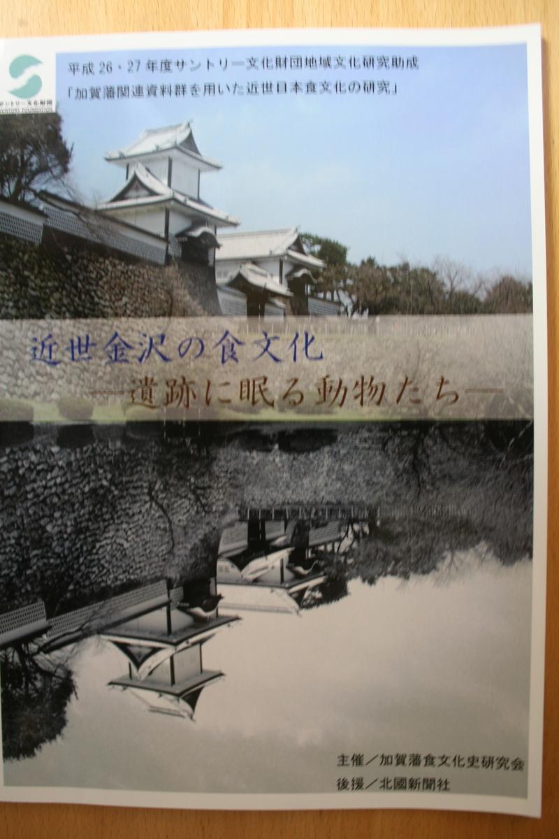 f:id:nihonshiseki:20201014173256j:plain