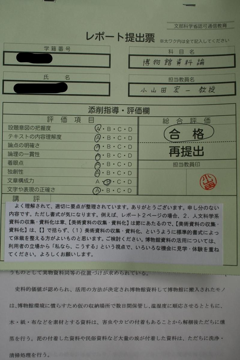 f:id:nihonshiseki:20201019153033j:plain