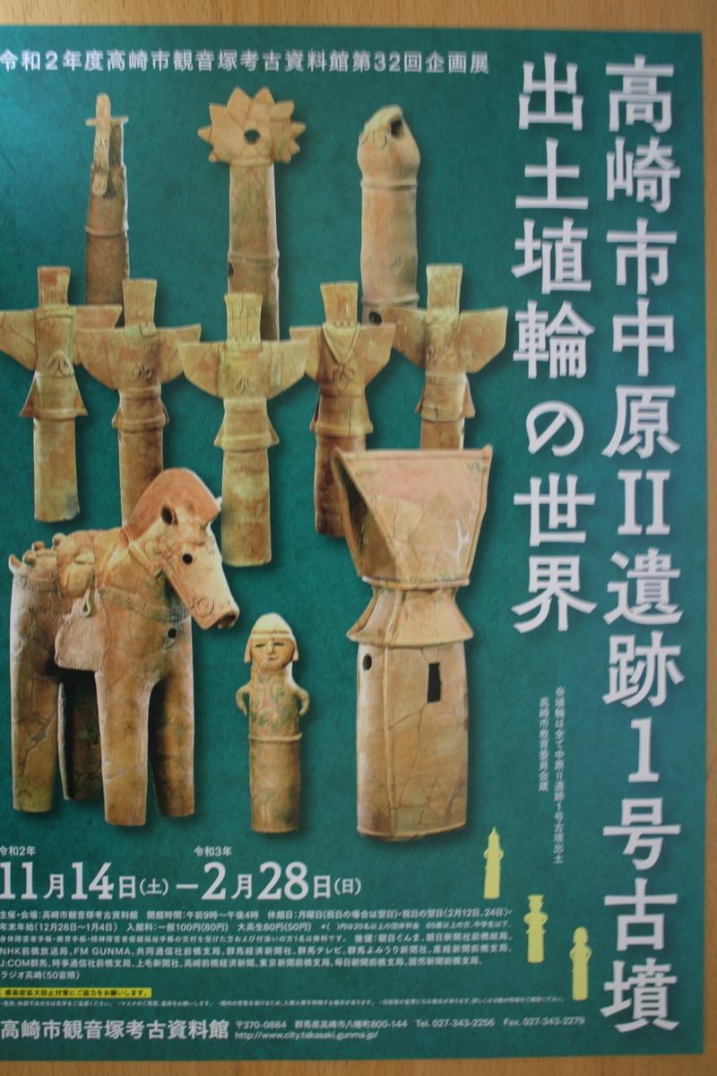 f:id:nihonshiseki:20201107145124j:plain