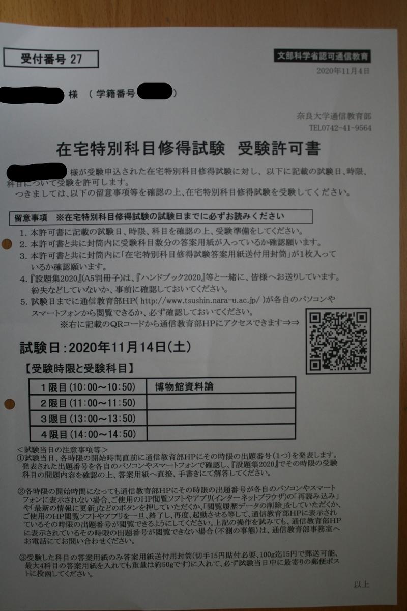 f:id:nihonshiseki:20201114143422j:plain