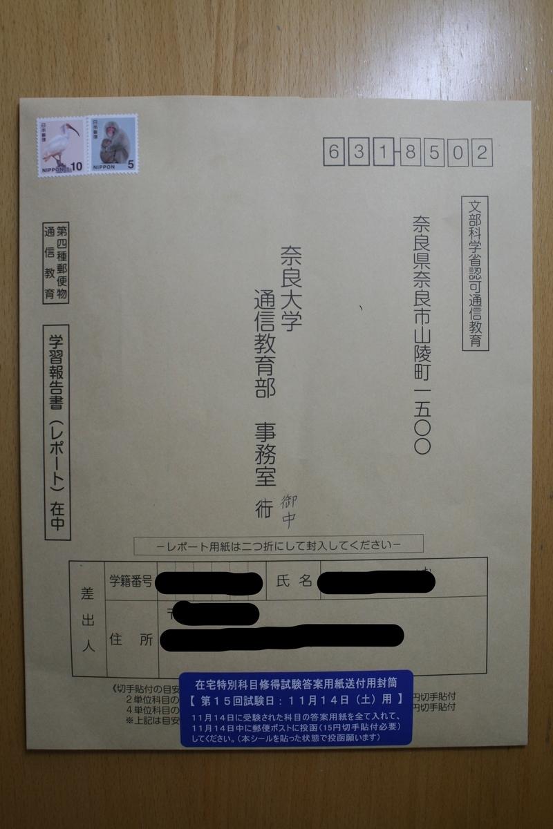 f:id:nihonshiseki:20201114143440j:plain