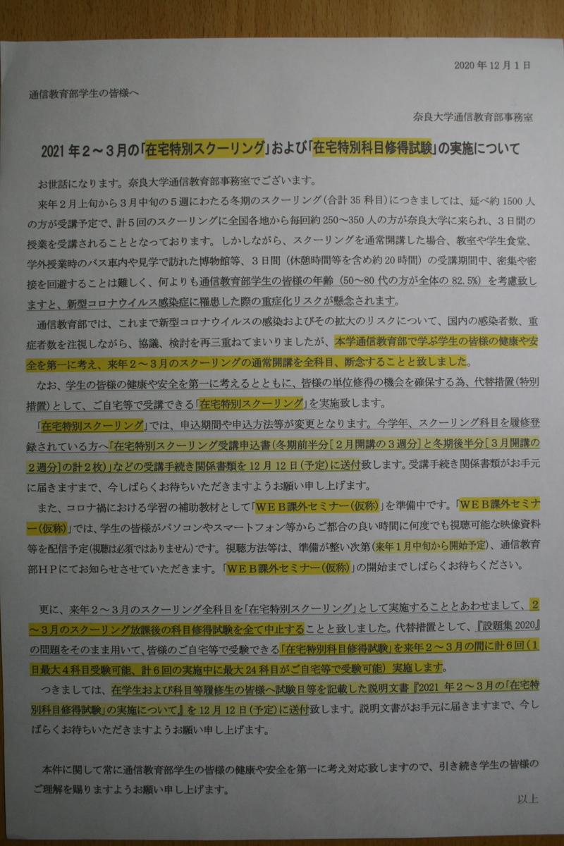 f:id:nihonshiseki:20201204171229j:plain