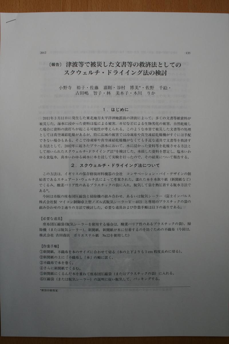 f:id:nihonshiseki:20201227142243j:plain