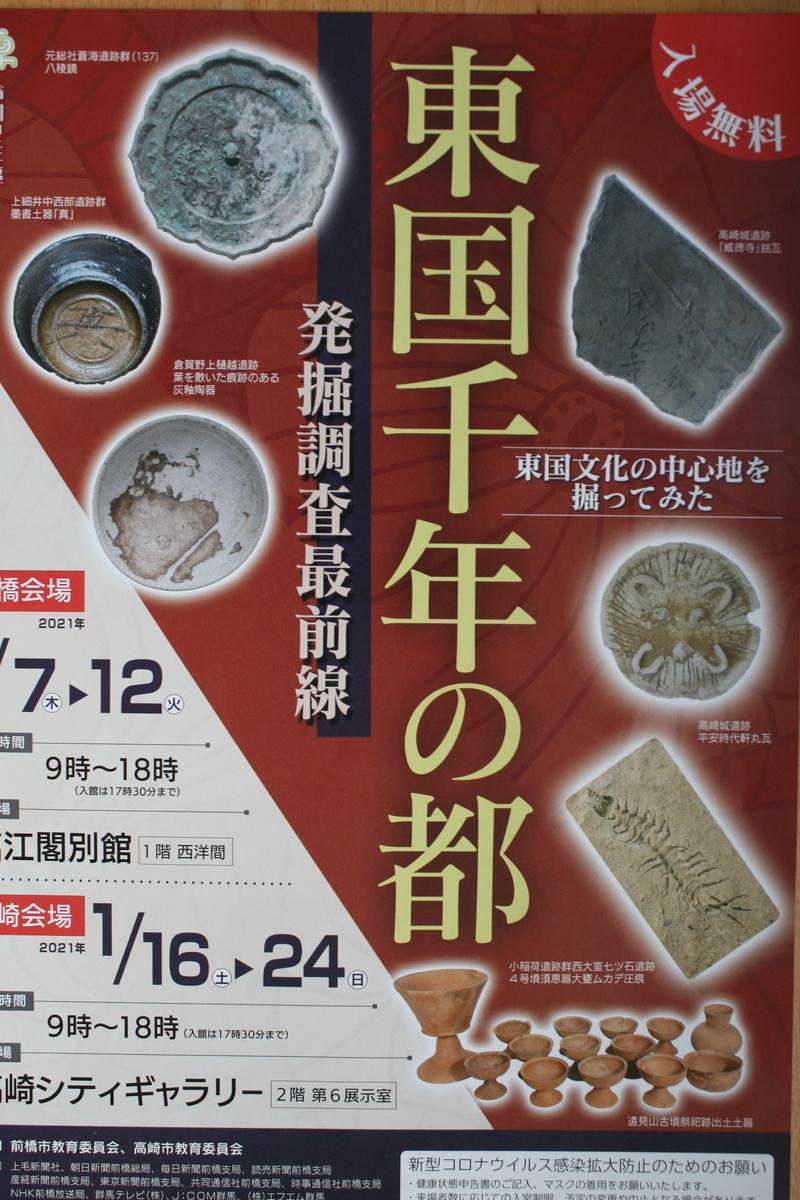 f:id:nihonshiseki:20210117142653j:plain