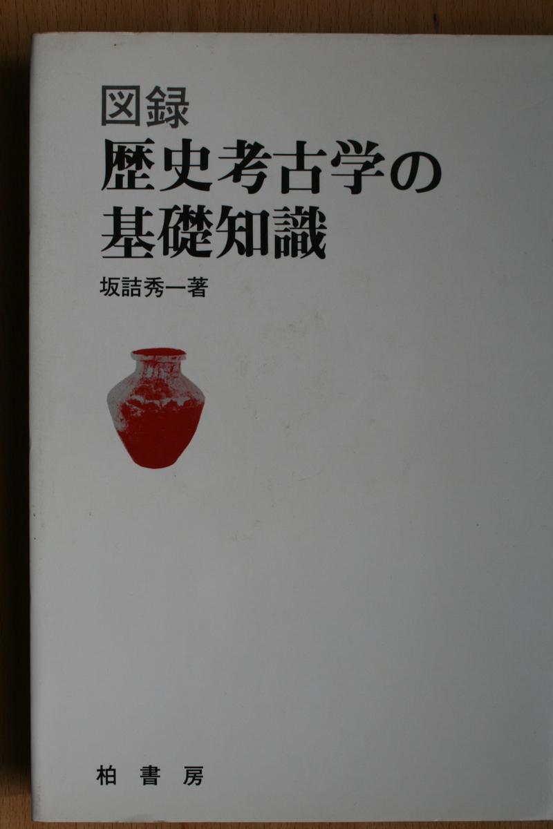 f:id:nihonshiseki:20210118145404j:plain