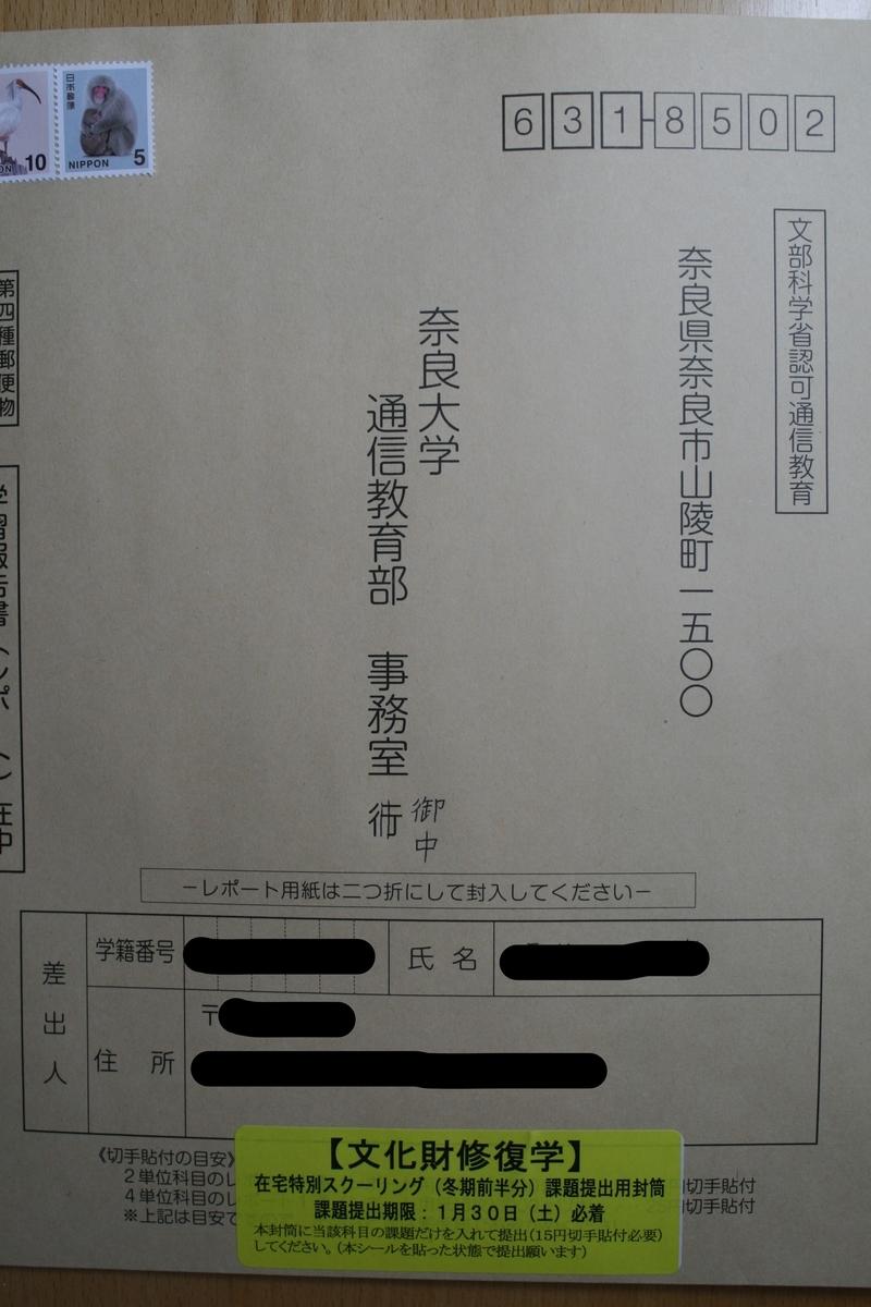 f:id:nihonshiseki:20210119153118j:plain