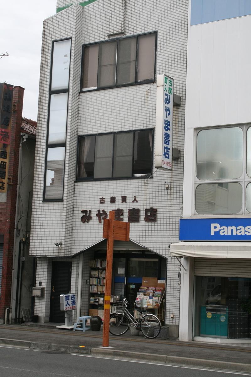 f:id:nihonshiseki:20210125155119j:plain