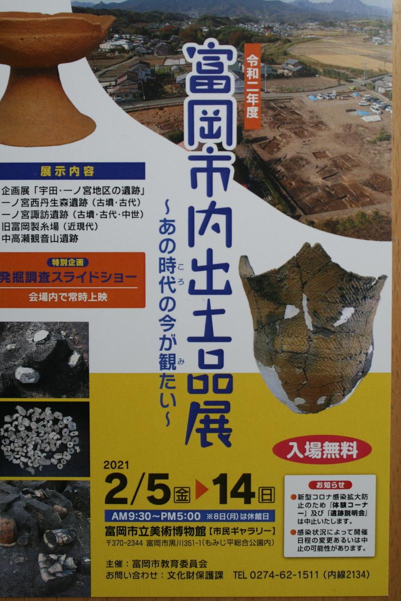 f:id:nihonshiseki:20210129140543j:plain