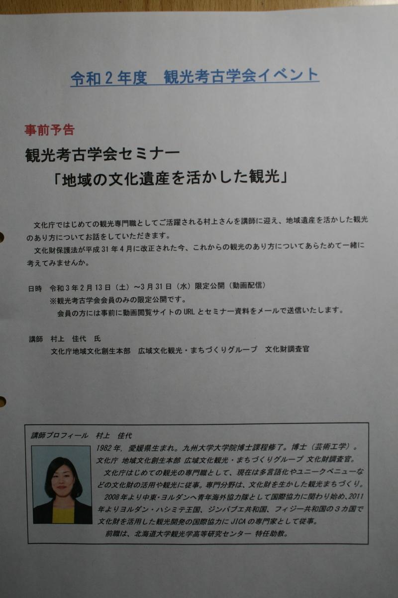f:id:nihonshiseki:20210204174138j:plain