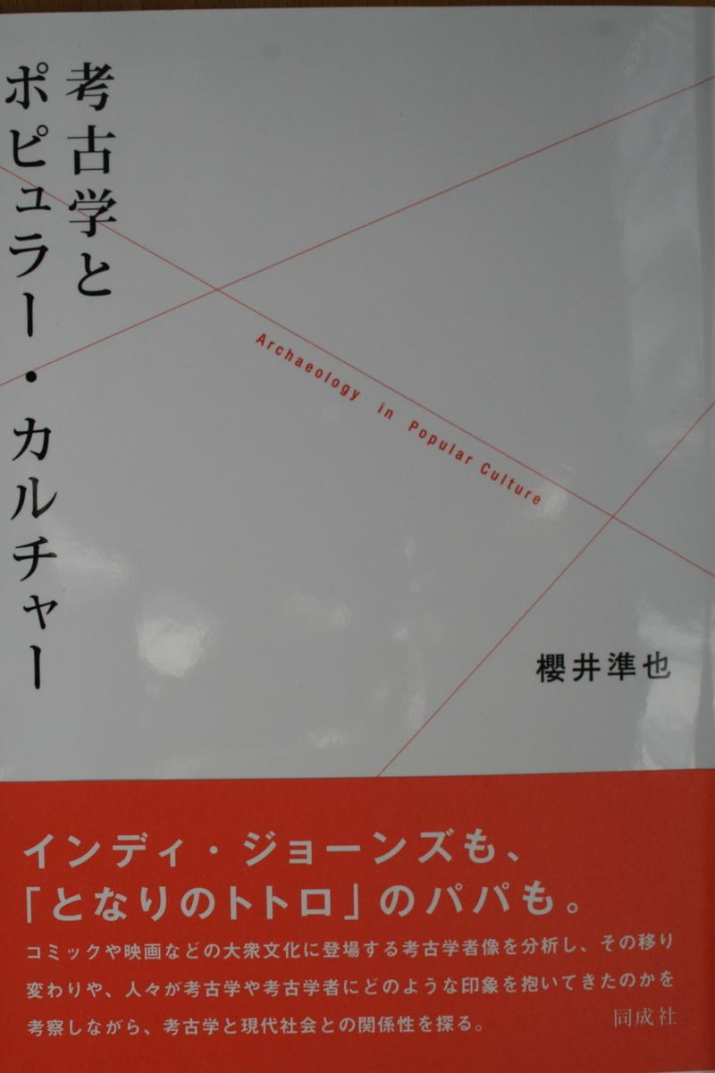 f:id:nihonshiseki:20210210141041j:plain
