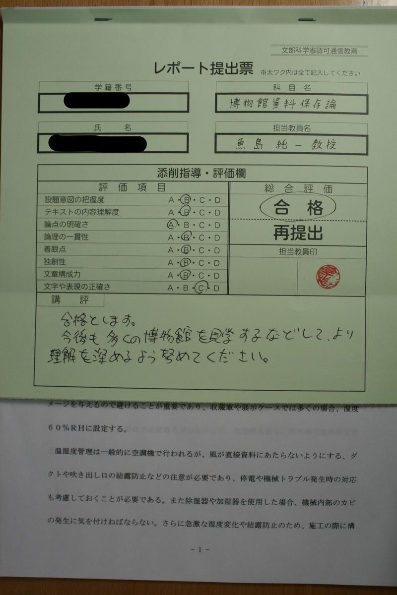 f:id:nihonshiseki:20210223115829j:plain