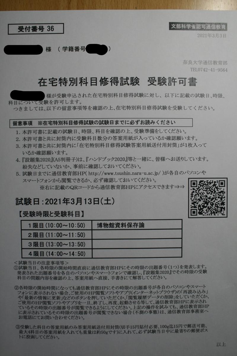 f:id:nihonshiseki:20210313085017j:plain