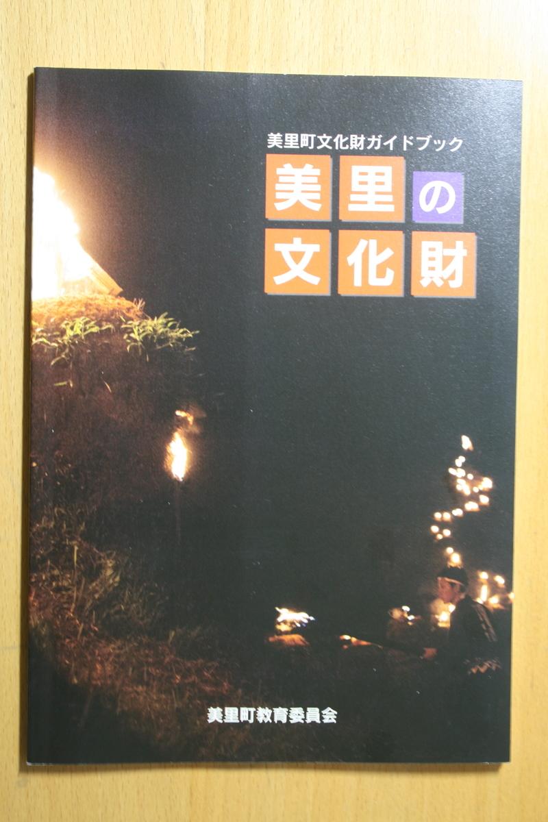f:id:nihonshiseki:20210324183139j:plain