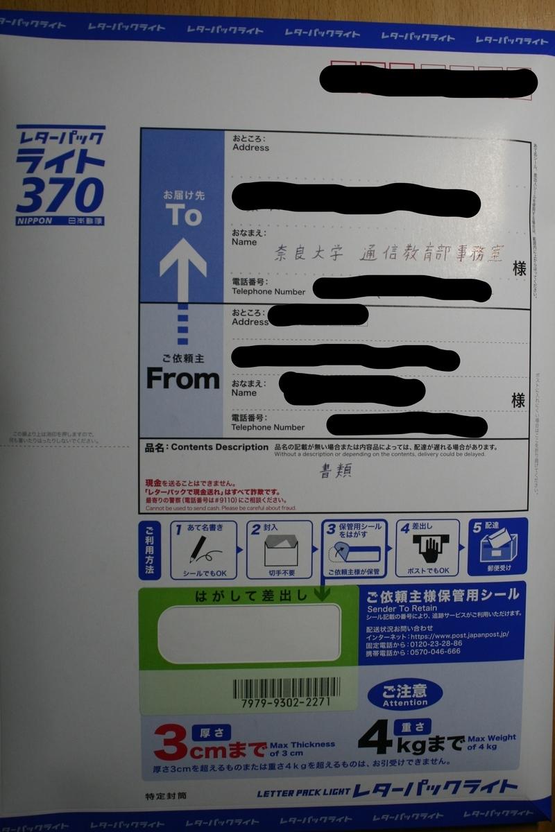 f:id:nihonshiseki:20210412120708j:plain