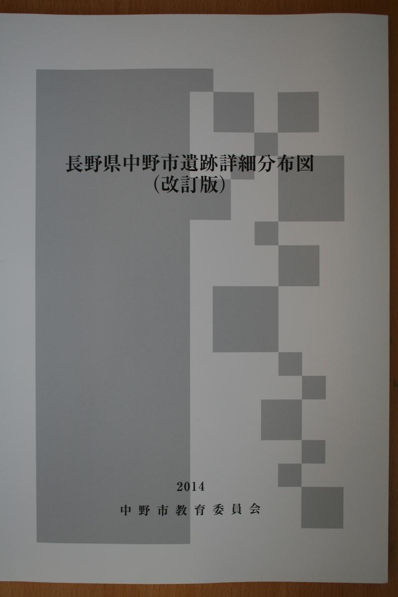 f:id:nihonshiseki:20210420204443j:plain