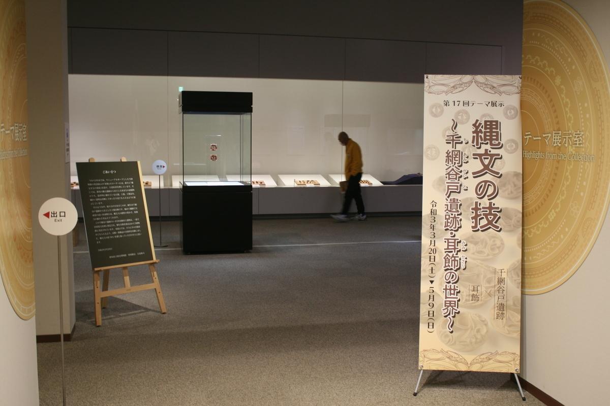 f:id:nihonshiseki:20210421140131j:plain