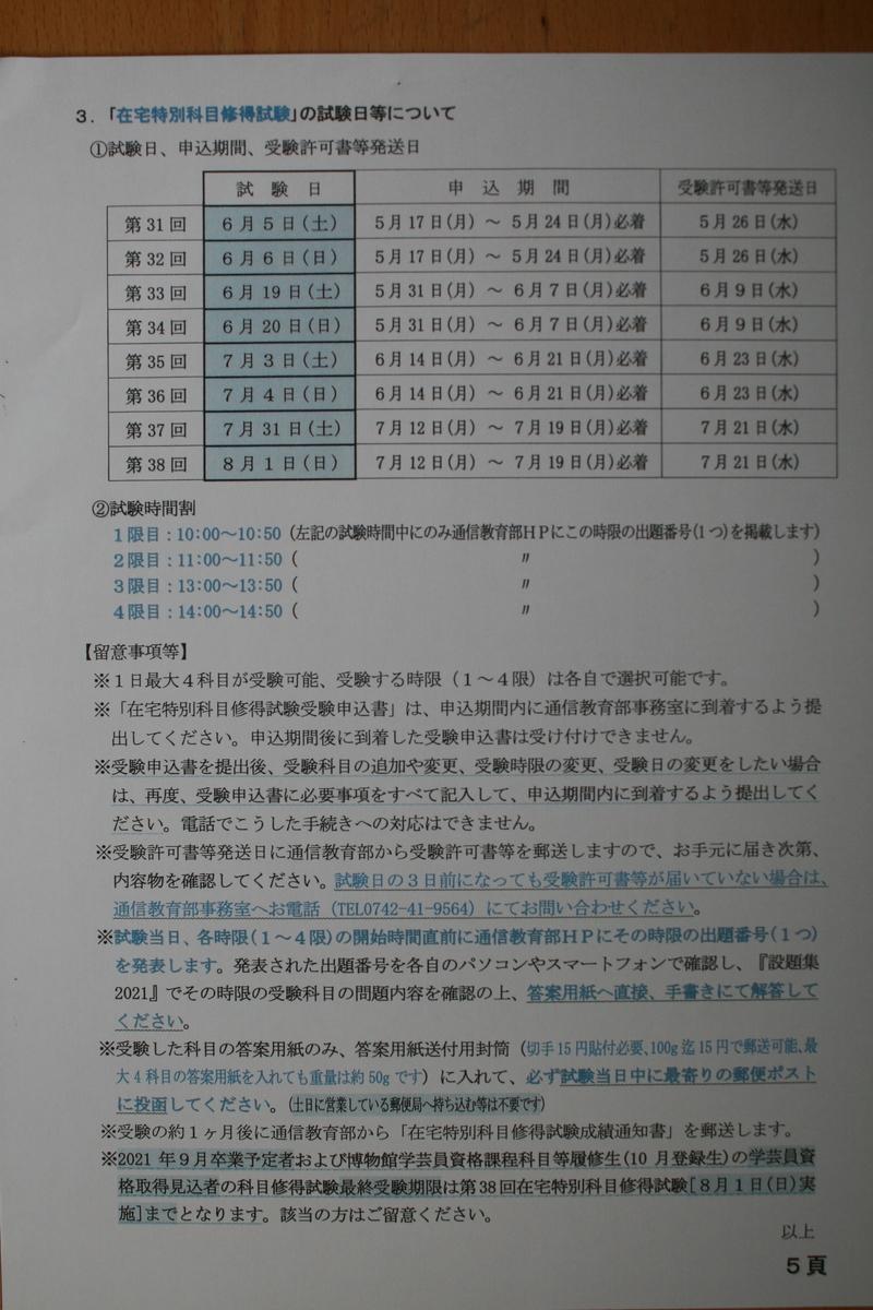 f:id:nihonshiseki:20210511153346j:plain