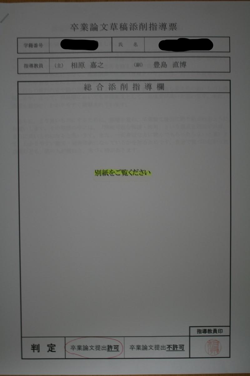 f:id:nihonshiseki:20210521175446j:plain