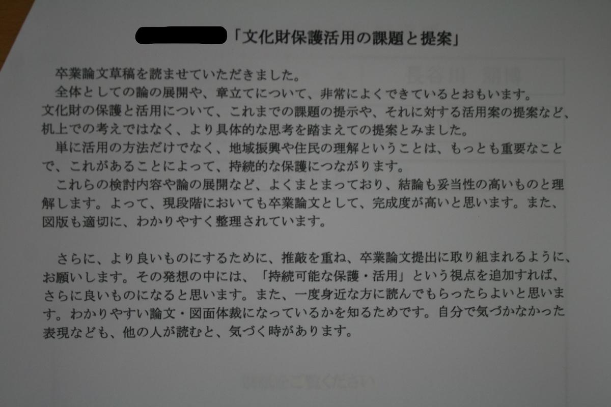 f:id:nihonshiseki:20210521175505j:plain