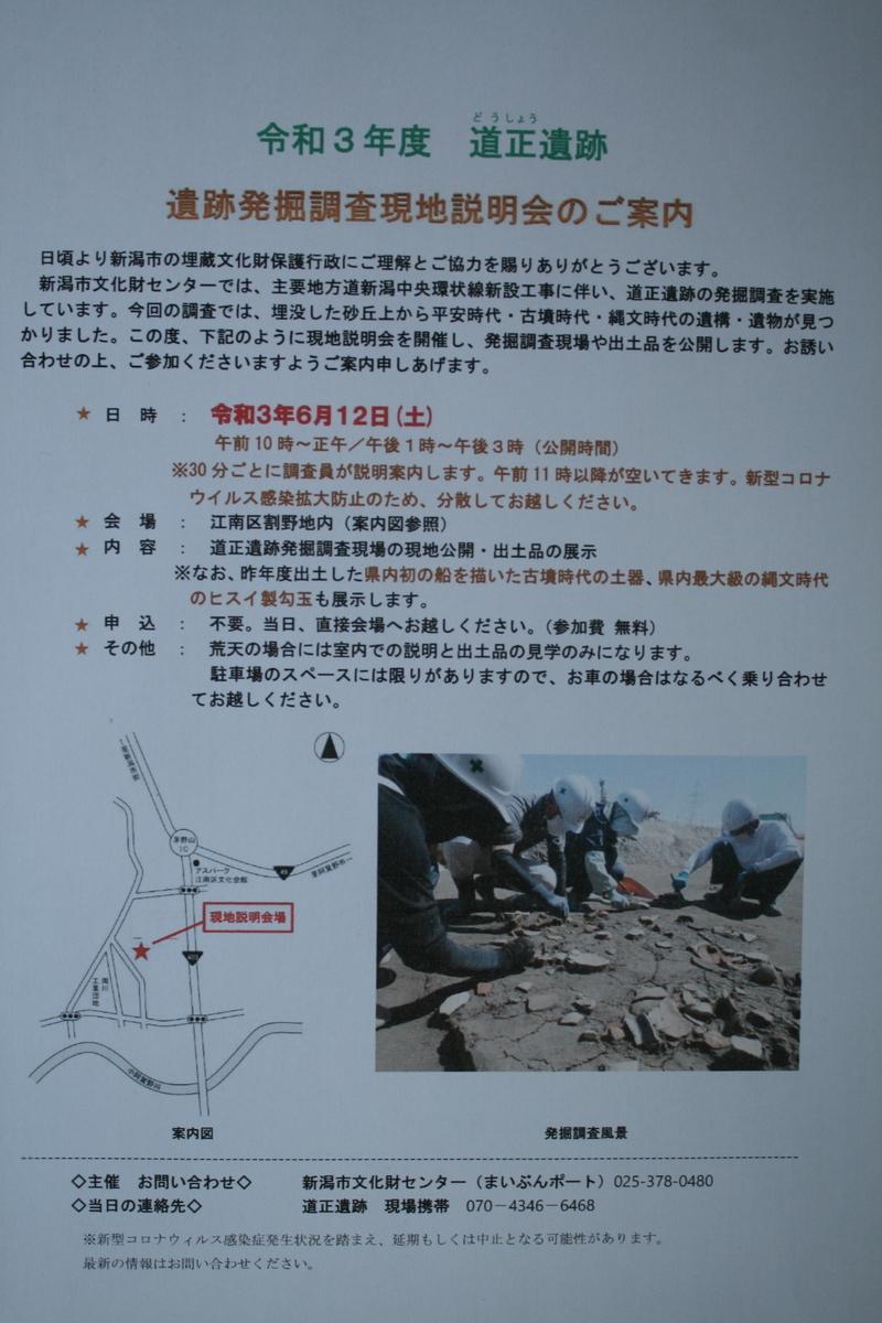 f:id:nihonshiseki:20210523173326j:plain