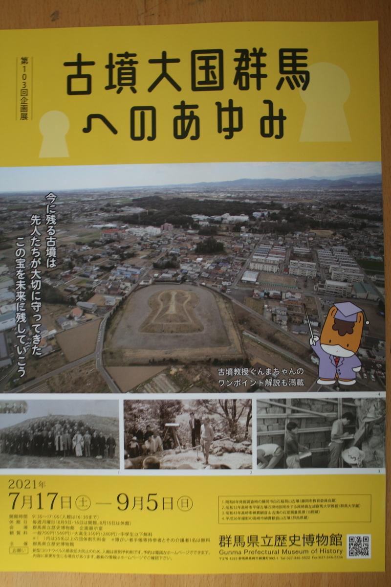 f:id:nihonshiseki:20210601151833j:plain