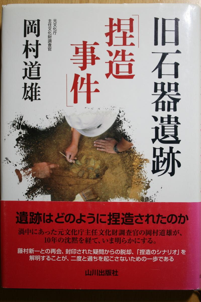 f:id:nihonshiseki:20210612140407j:plain