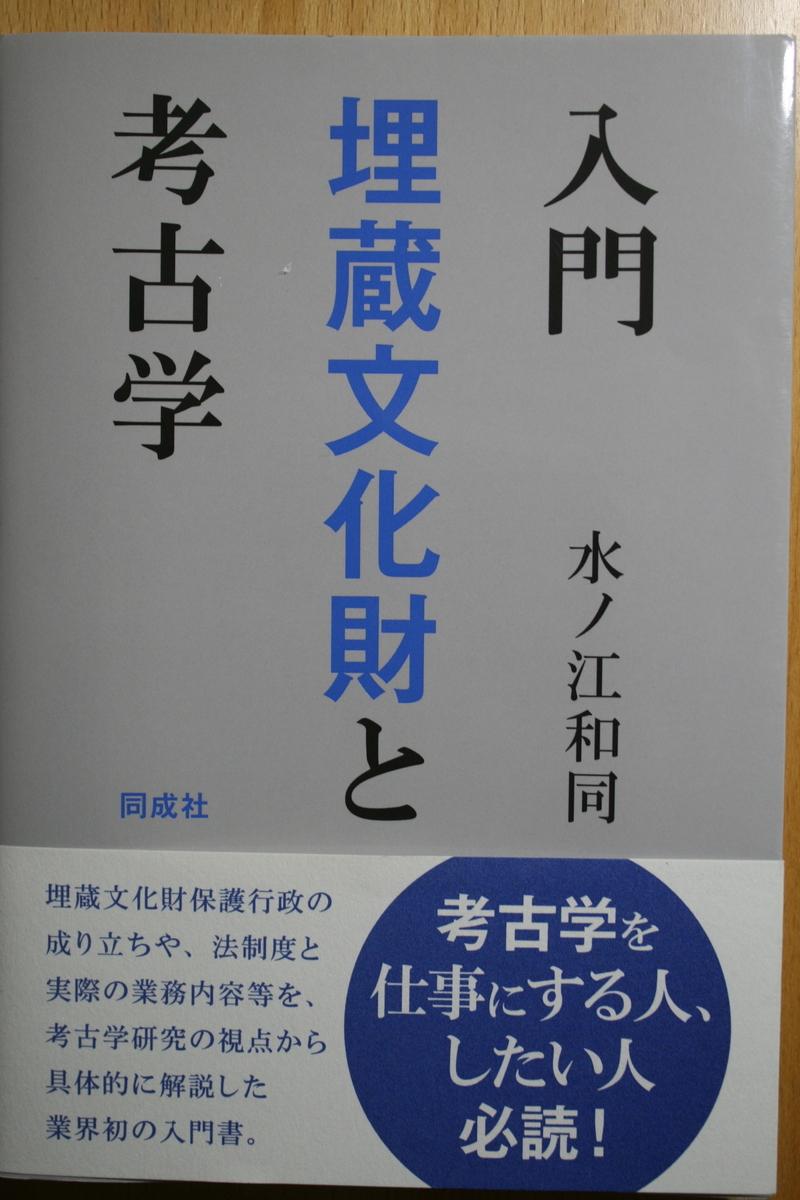f:id:nihonshiseki:20210616150359j:plain
