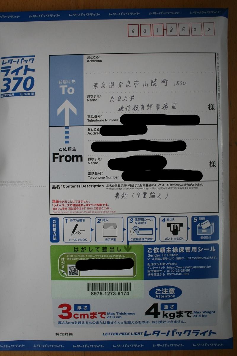 f:id:nihonshiseki:20210629141239j:plain