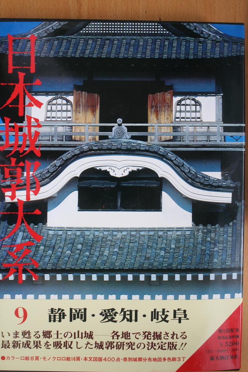 f:id:nihonshiseki:20210710133735j:plain