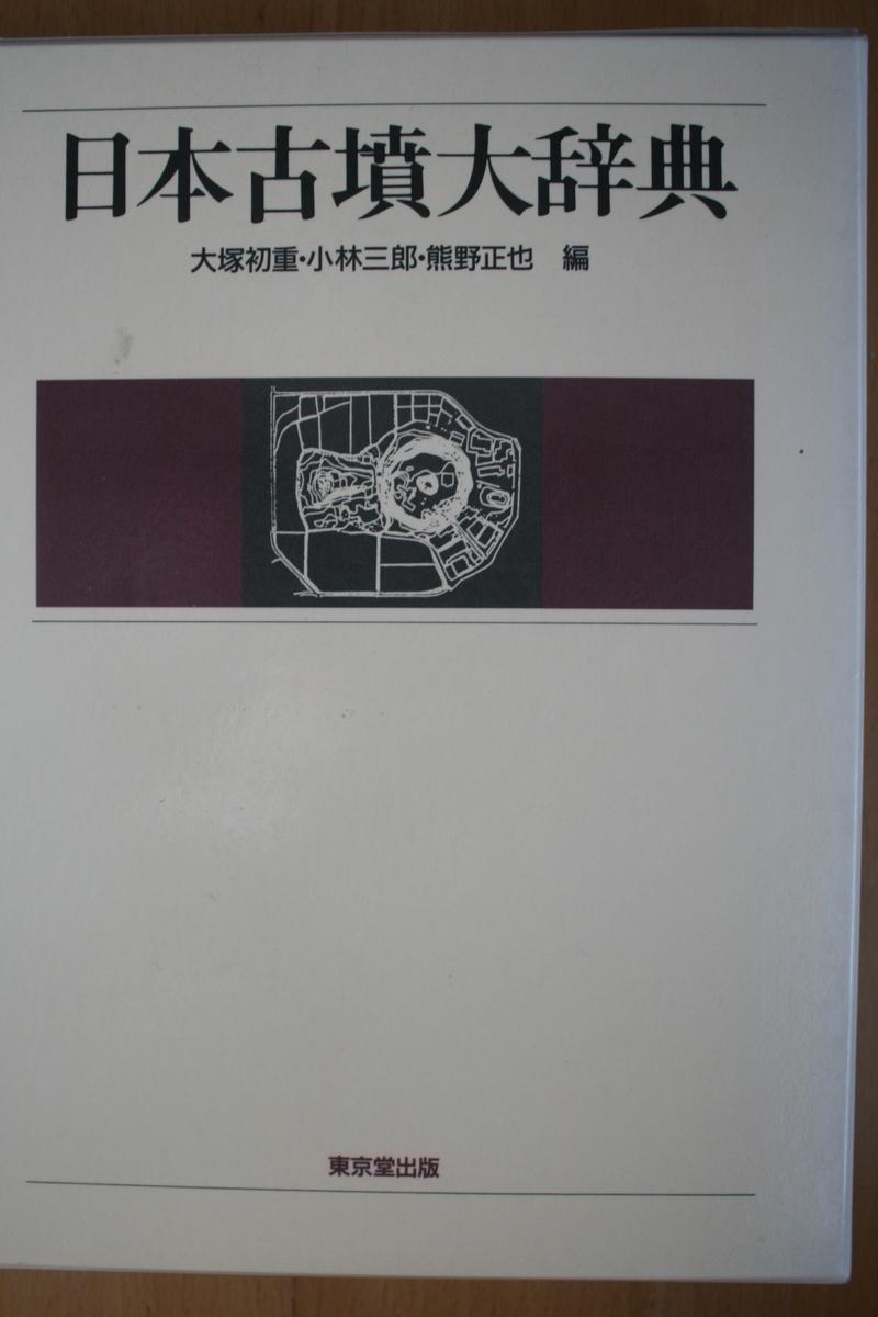 f:id:nihonshiseki:20210719164407j:plain