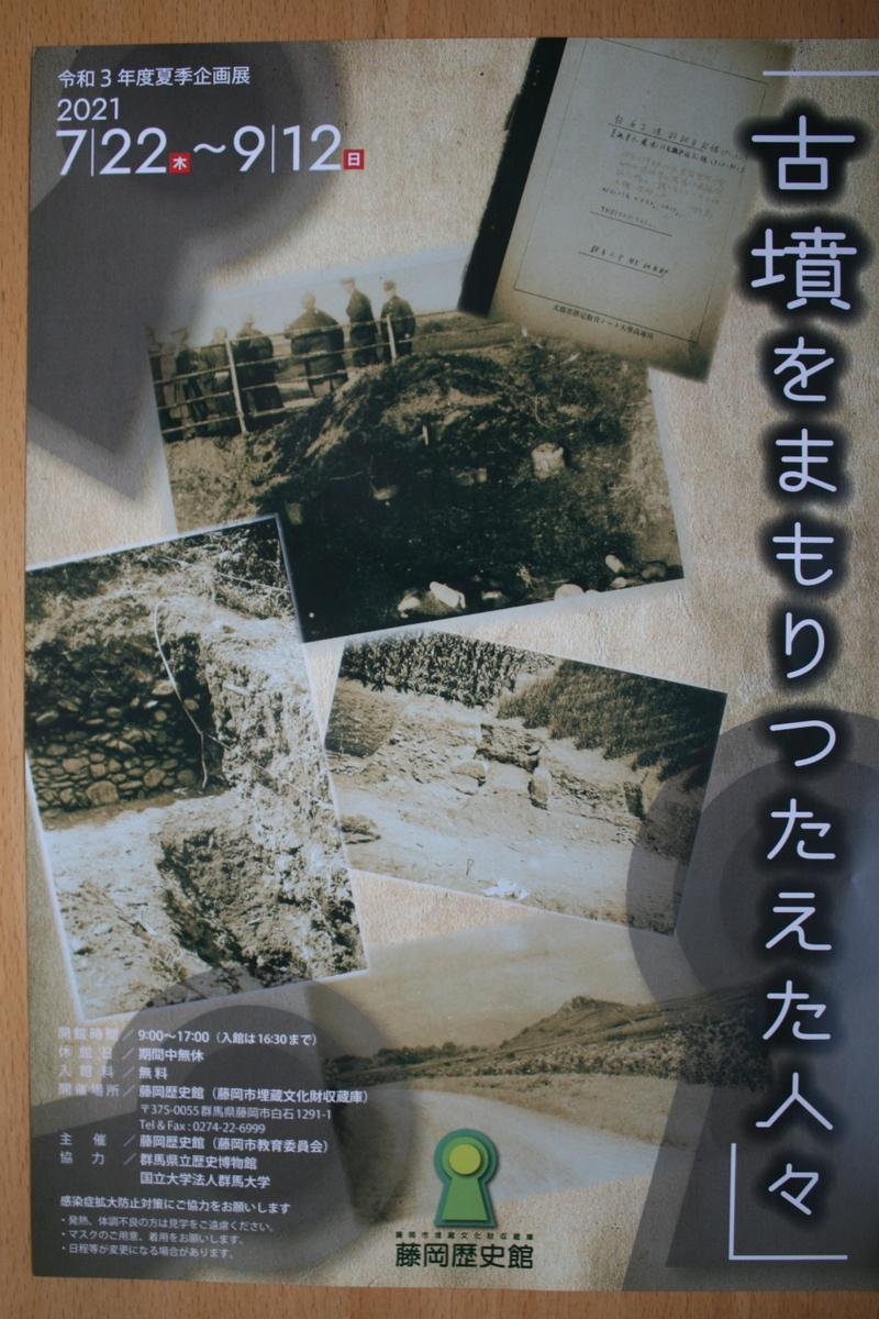 f:id:nihonshiseki:20210721121839j:plain